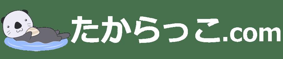 たからっこ | 宝塚市の神社やカフェなど観光スポットを伝えるブログ