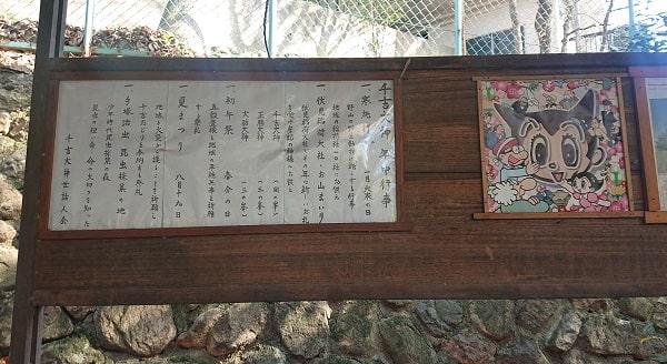 千吉神社に鉄腕アトム