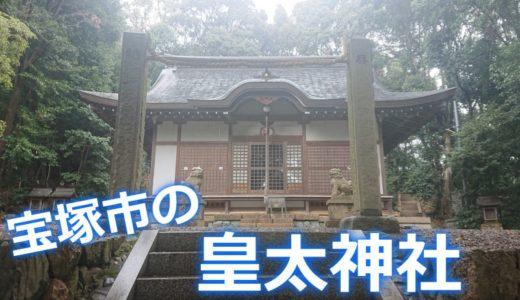 宝塚市の皇太神社へ参拝!アクセス方法や由緒・例祭を紹介
