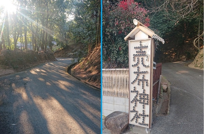 売布神社の回り道
