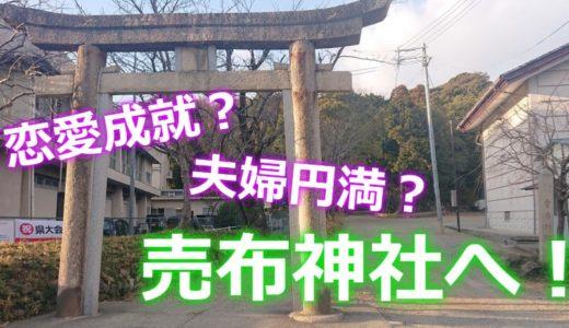 宝塚の売布神社へ参拝!ご利益やお守り・御朱印を写真で紹介