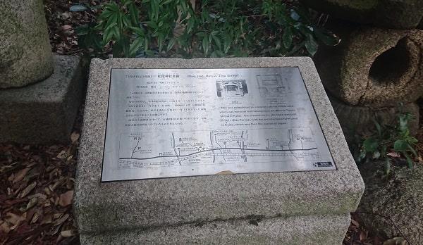 松尾神社の由緒