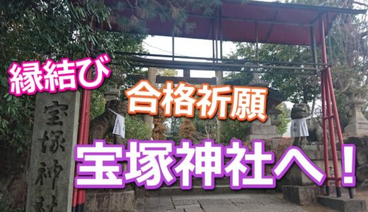 宝塚神社(宝塚えびす社)へ参拝!ご利益や駐車場・御朱印の時間を要チェック