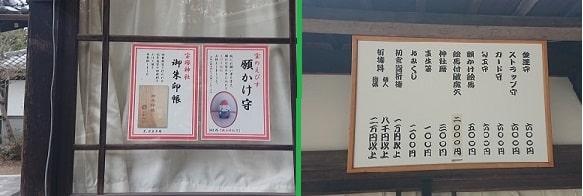 宝塚神社のお守りの値段