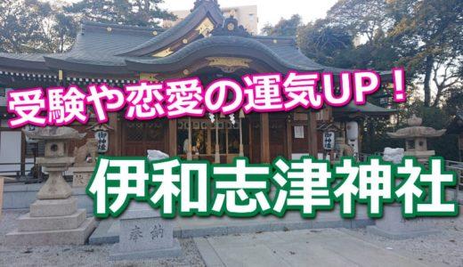 伊和志津神社のご利益は学問や縁結び!宝塚にある神社の駐車場も要確認