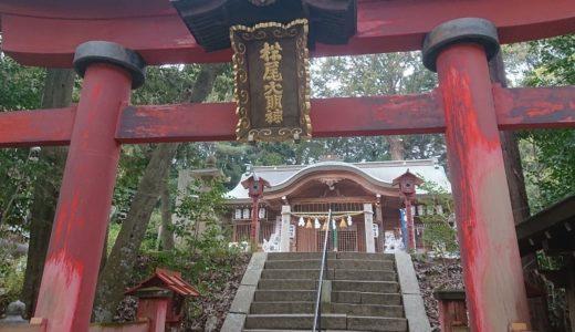 宝塚にある松尾神社へ!宝塚市の山本にある松尾神社の写真やアクセス方法