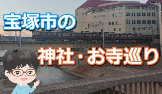 宝塚にある神社・お寺10選!ご利益が有名な宝塚市のパワースポットを紹介