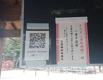 宝塚神社の張り紙