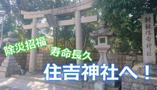 宝塚市の安倉にある住吉神社へ!参拝の様子と祭りの動画をチェック