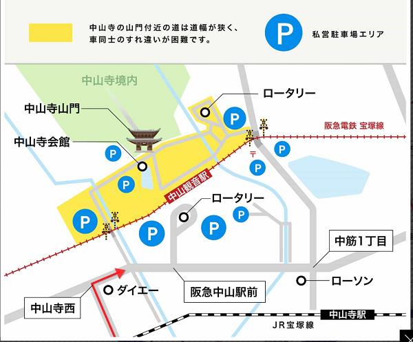 中山寺周辺の駐車エリア