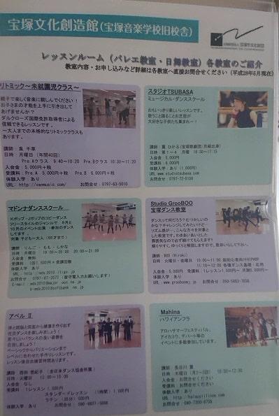 宝塚文化創造館のレッスンルーム