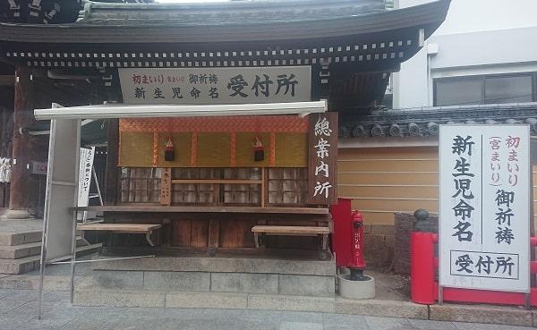 中山寺のお宮参り祈祷