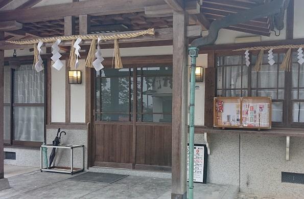 熊野神社の社務所