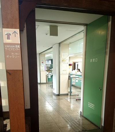 長尾サービスセンター