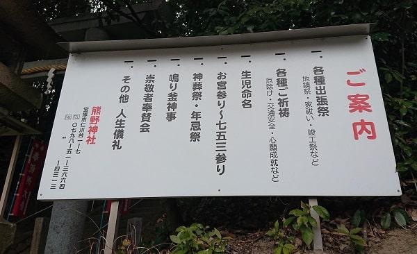 熊野神社のご案内