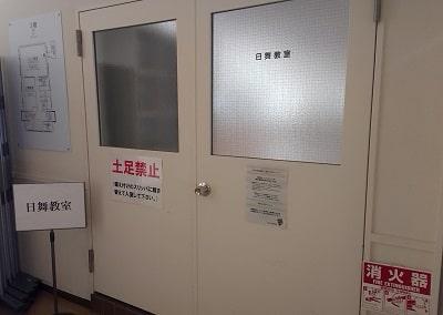 宝塚文化創造館の日舞教室
