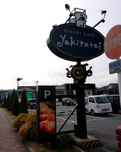yakitateiの駐車場