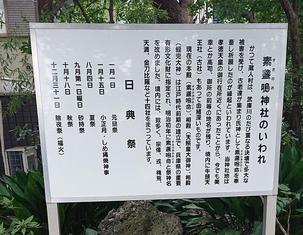 宝塚の素戔嗚神社