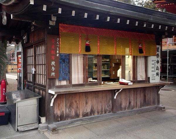 中山寺の寺務所