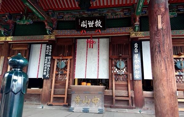 中山寺で参拝