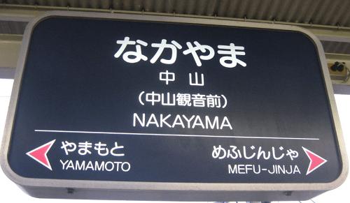 阪急の中山駅