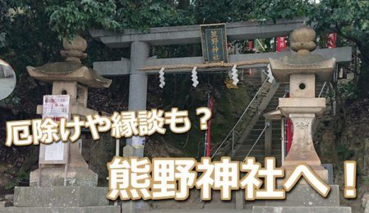 仁川の熊野神社へ!宝塚にある熊野神社の御利益やお守り・御朱印の情報