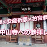 中山寺の子授けや安産祈願