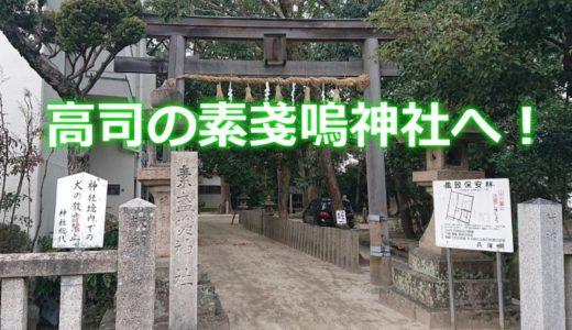 宝塚市の素盞嗚神社へ!高司にある素盞嗚神社に参拝した様子を写真付きで紹介