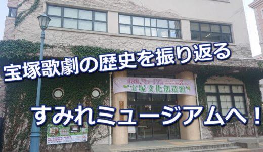 宝塚文化創造館のすみれミュージアムへ!館内の写真と所要時間