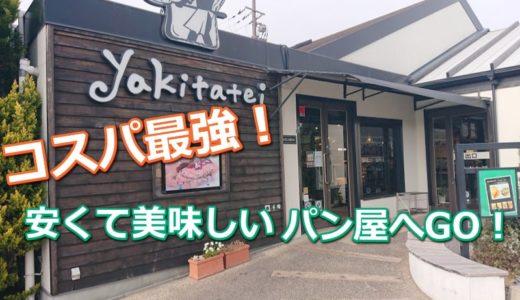"""ヤキタテイ""""はコスパ最強!宝塚の山本にある店舗やメニューを写真で紹介"""