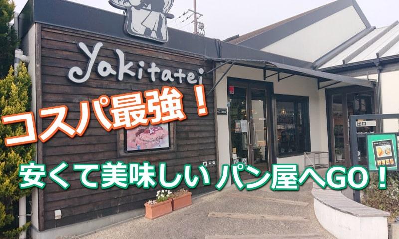 宝塚市のヤキタテイ