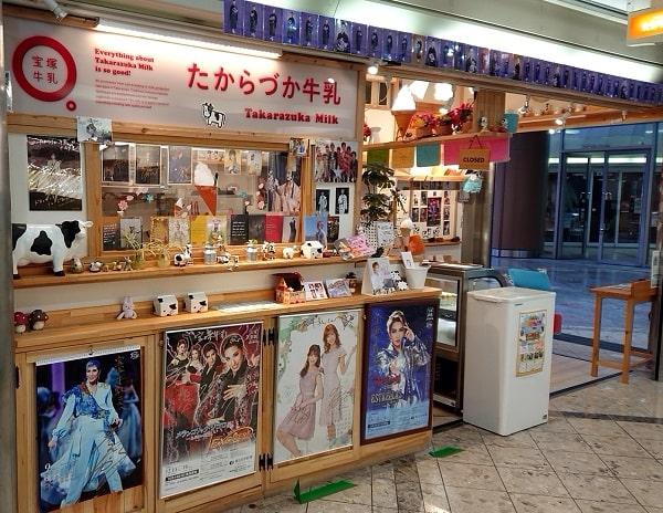 宝塚牛乳のソリオ店