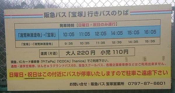 清荒神への阪急バス