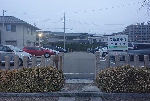 中筋八幡神社の駐車場
