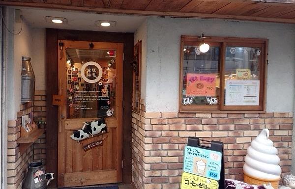 たからづか牛乳の宝塚南口店