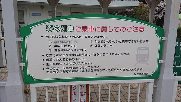 森の列車の注意事項