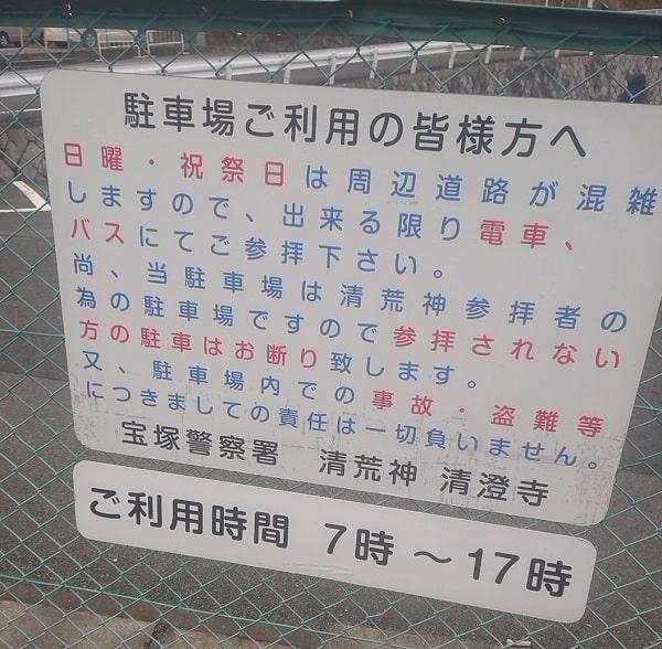清荒神の駐車場
