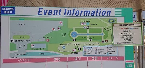 阪神競馬場のイベント