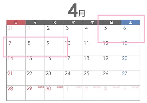4月の桜カレンダー