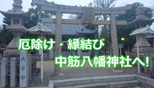 宝塚の中筋八幡神社へ参拝した!宝塚市内にある八幡神社のご利益と御朱印