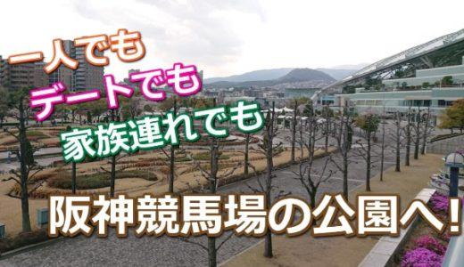 阪神競馬場の公園へ!子供の遊び場やデートとして使える穴場スポット