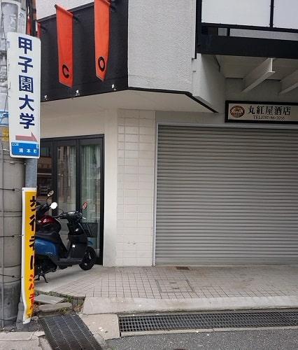 甲子園大学への道
