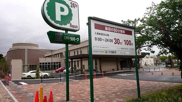 末広中央公園の駐車場