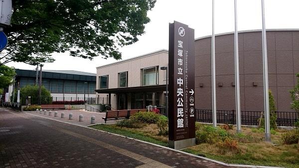 宝塚市の中央公民館