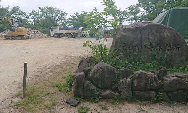 塩尾寺の休憩所