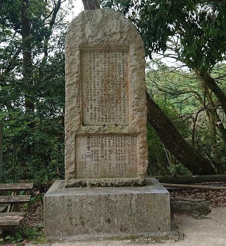 塩尾寺の石碑