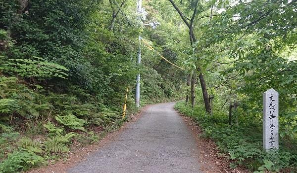 塩尾寺までの山道