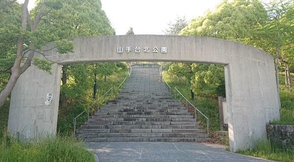 山手台北公園の入り口