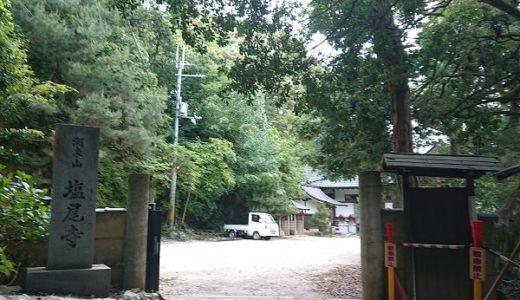 宝塚の塩尾寺(えんぺいじ)への参拝!ヒルクライムのコースにもなる坂道レポ