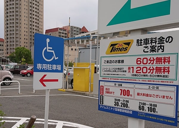 ニトリ宝塚店の駐車場料金